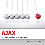 دانلود کتاب اموزش AJAX