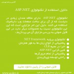 دلایل استفاده از تکنولوژی ASP.NET