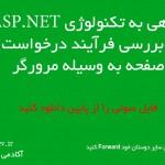 بررسی فرآیند درخواست صفحه به وسیله مرورگر در تکنولوژی ASP.NET