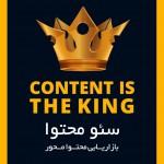 کتاب بازاریابی محتوا محور (سئو محتوا )