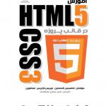 دانلود کتاب کامل آموزش html5 و css3 در قالب پروژه