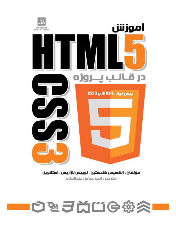 آموزش HTML5 و CSS3