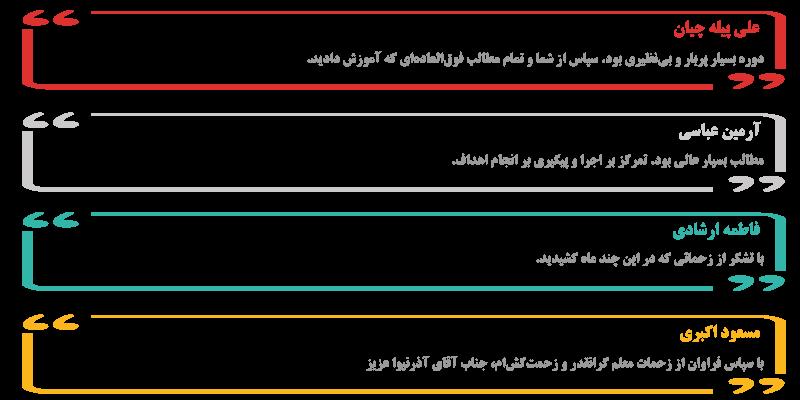 نظرات دوره طراحی سایت مشهد