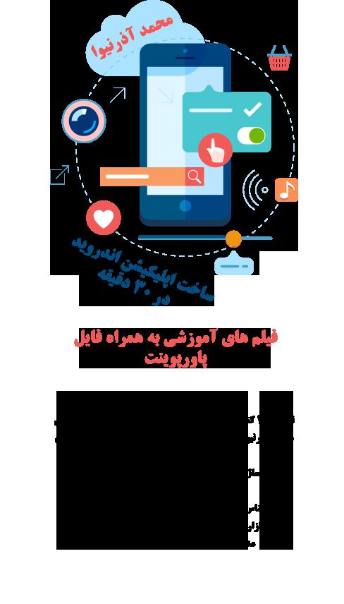 آموزش ساخت اپلیکیشن اندروید