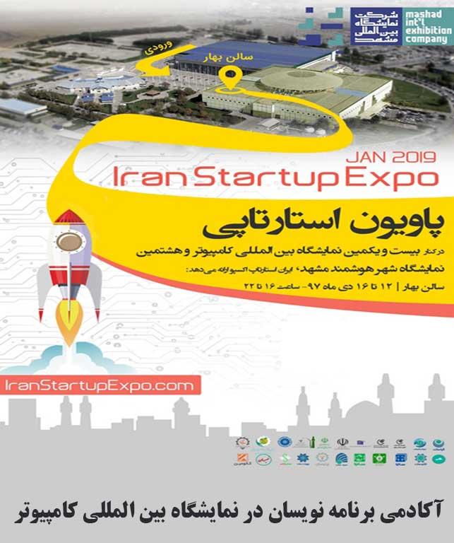 نمایشگاه-ایرانکام-مشهد