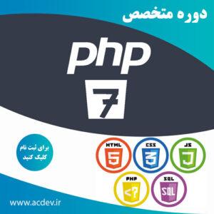 آموزش php مشهد