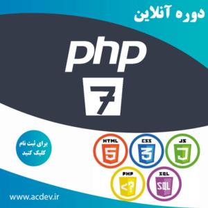 دوره آنلاین PHP