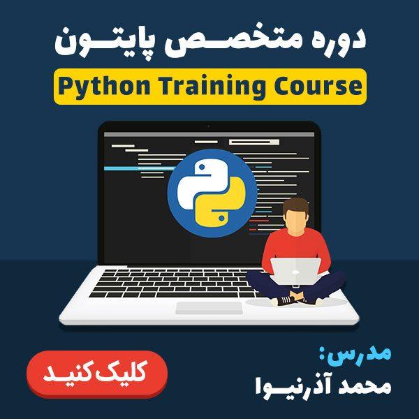 کلاس آموزش پایتون مشهد