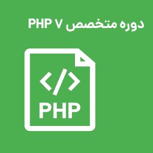 دوره آموزش PHP