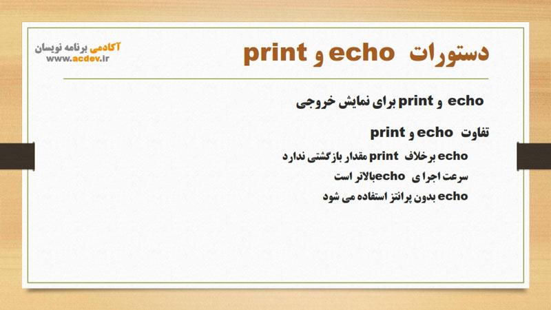 آموزش PHP در مشهد