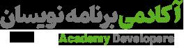 آموزش برنامه نویسی در مشهد